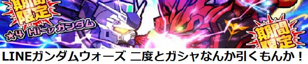 LINEガンダムウォーズ 二度とガシャなんか引くもんか!!!
