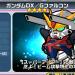 運営キモッ!!ガンダムDX/Gファルコン!!300ダイヤ参戦!!