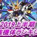 2019年上半期閲覧者様が選ぶ最強機体ランキング!結果発表!!
